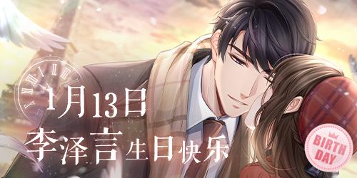 《戀與制作人》李澤言生日慶典活動開啟 重溫他的兒時生日故事