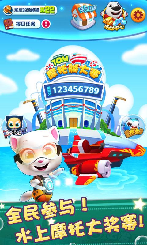 湯姆貓摩托艇