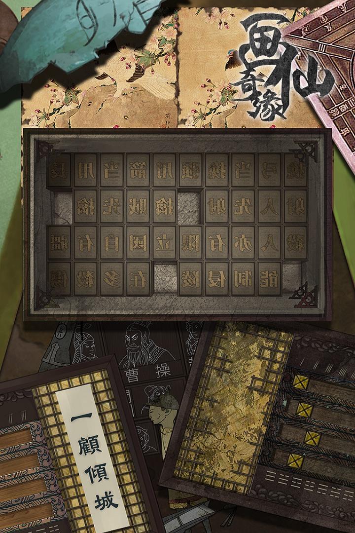 密室逃脫絕境系列3畫仙奇緣