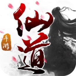 仙道 v1.2