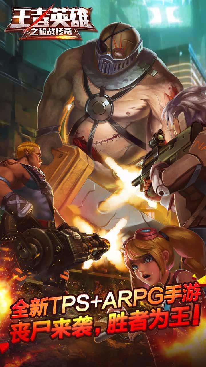 王者英雄之槍戰傳奇