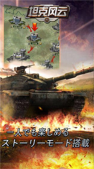 坦克風云OL