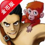 人猿泰山免費版