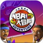NBA大冒險