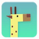 模擬長頸鹿