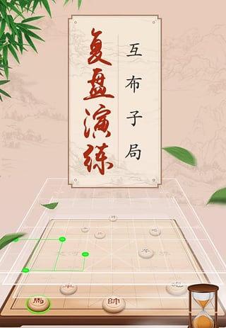 博雅中國象棋