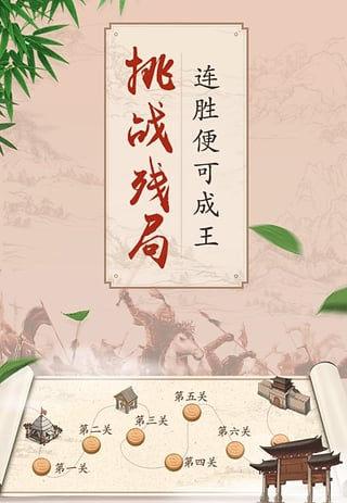 博雅中國象棋免費版