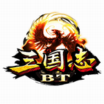 三國志BT版(上線送VIP)