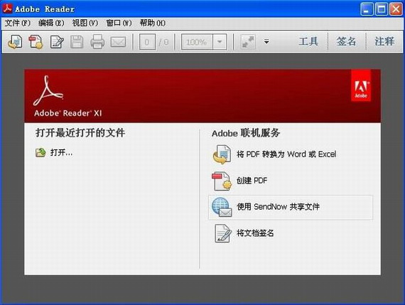 adobe reader xi  pdf阅读器