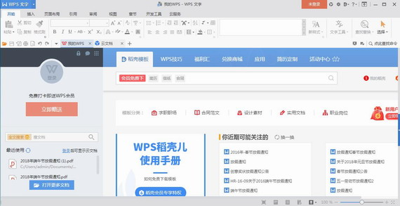 wps office 2013