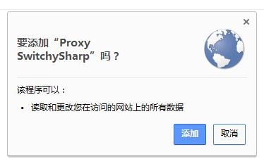 proxy switchysharp