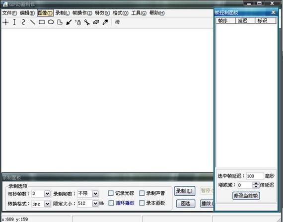 gif制作软件下载_gif动画制作工具下载_gif软件gif动画制作工具3.2.1.0官方版下载-侠丐网
