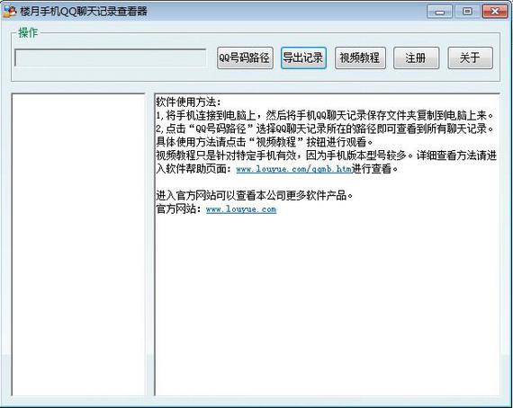 查看键盘输入记录_qq聊天记录查看器下载_qq聊天记录查看器1.0 免费版软件下载-侠丐网