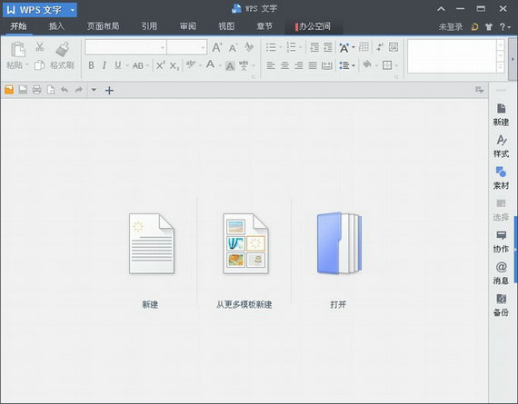 wps office 2012个人版