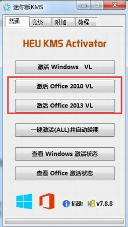 microsoft office plus 2013激活工具