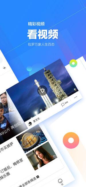 腾讯新闻手机安卓版app v5.6.00