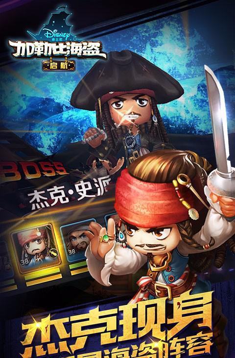 加勒比海盜啟航