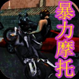 暴力摩托車