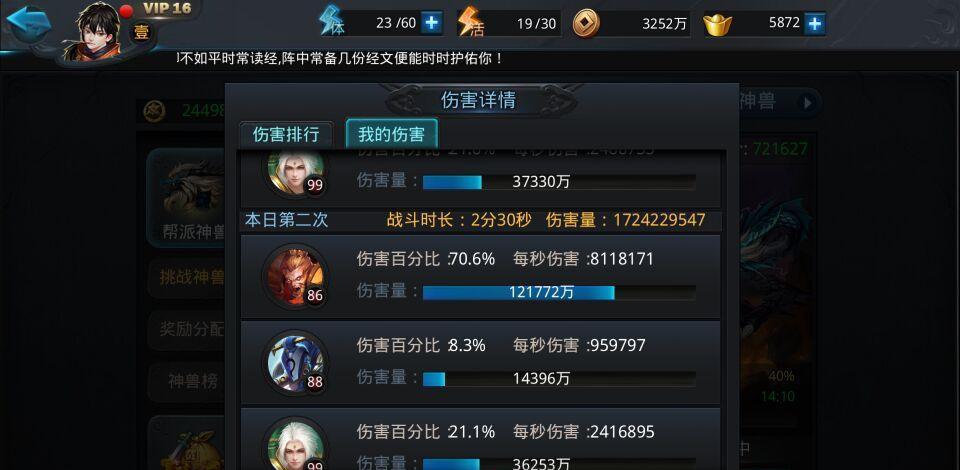 《亂斗西游2》熊貓最強燭龍陣容,祝你立即提升巨額傷害