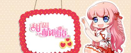 《甜甜萌物語》9月23日版本更新